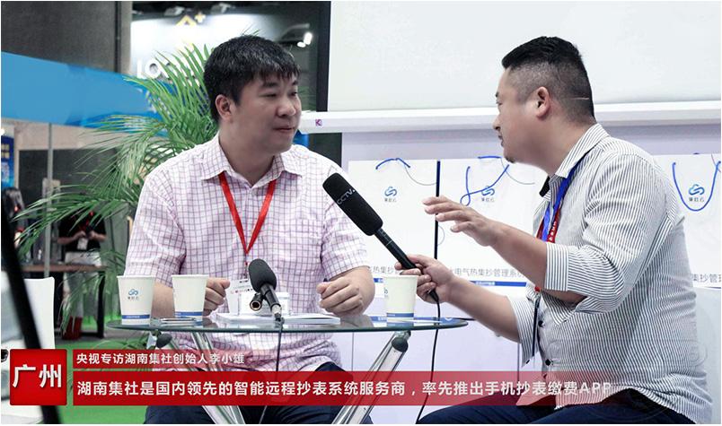 湖南集社创始人接受CCTV中央电视台采访