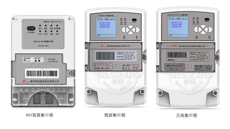 电力抄表模块集中器种类