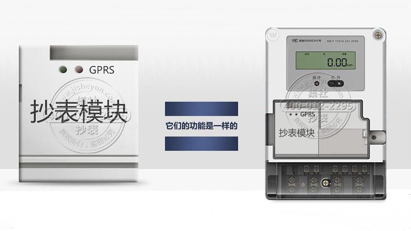 电力远程抄表模块:电表抄表集中器