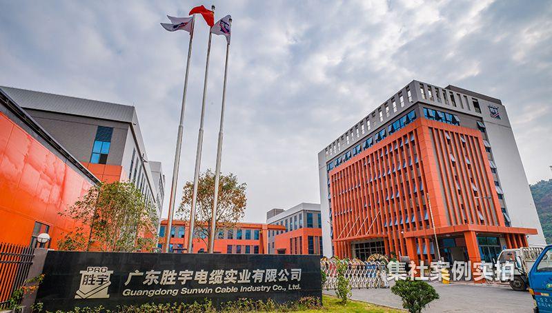 广东胜宇电缆实业有限公司水电费远程抄表系统应用案例