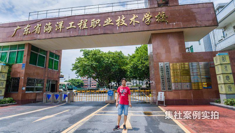 广东远程抄表系统-广东省海洋工程职业技术学校