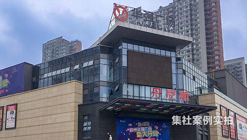 河南商业广场远程抄表系统应用案例