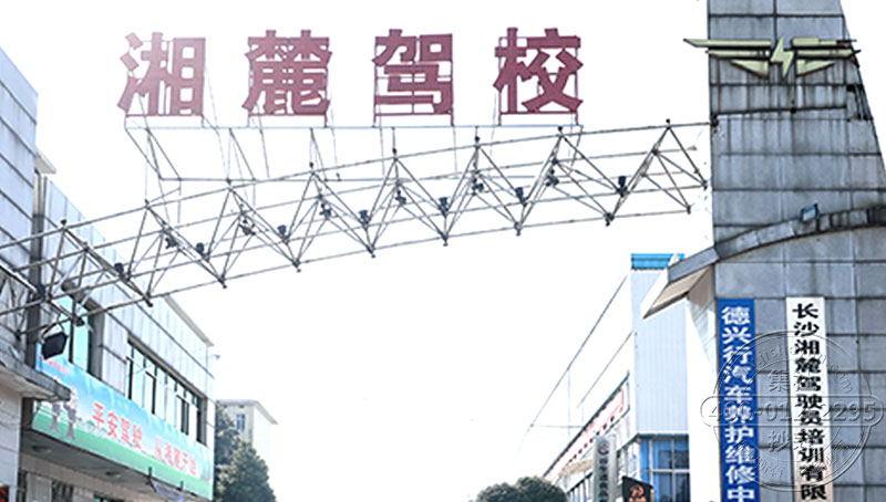 湖南威胜预付费电表-湖南湘麓驾校应用案例