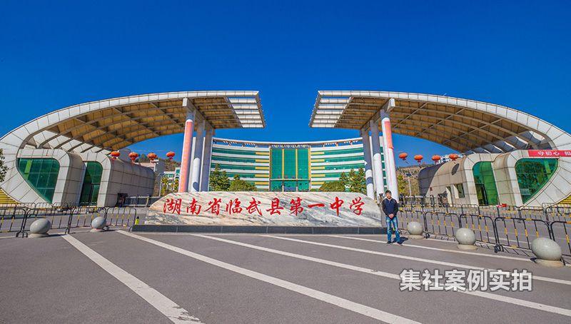 临武县第一中学远程预付费系统应用案例