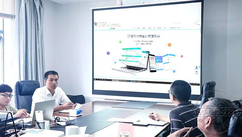 长沙某实业集团与来访交流远程抄表系统采购事宜