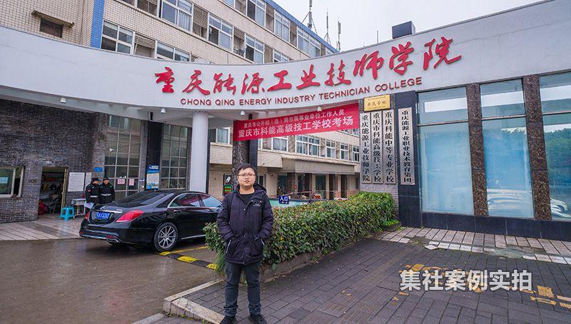 重庆能源工业技师学院电力远程抄表系统应用案例