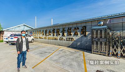 尚志珍珠笔业园区能耗监测系统应用案例