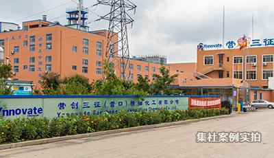辽宁营口化工厂能耗监测系统应用案例
