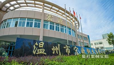 温州宏源铜厂远程能耗抄表系统客户案例