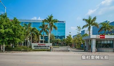 广东华阳集团工业园区能耗监测管理系统应用案例