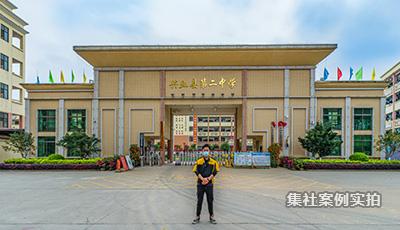 广西兴业县第二中学学校远程预付费系统案例