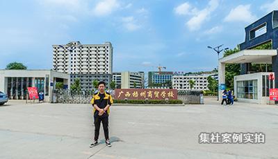 广西梧州商贸学校预付费抄表系统应用案例