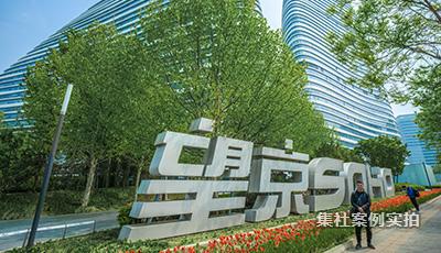 北京望京SOHO写字楼预付费抄表系统应用案例