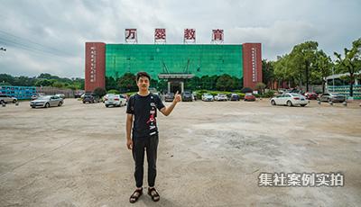 湖南省万婴学校远程预付费抄表系统应用案例