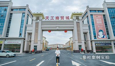 江西奉新天工商贸城预付费抄表管理系统应用案例