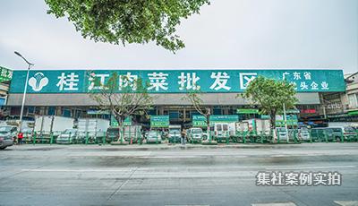 广东佛山创贸商贸城预付费水电抄表管理系统应用案例