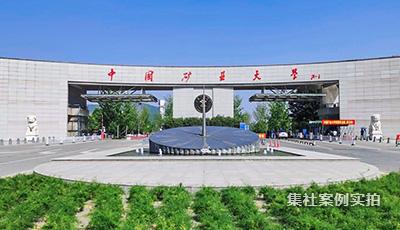 中国矿业大学校园远程预付费抄表系统应用案例