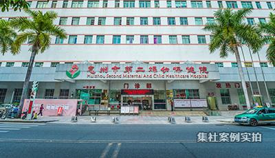 广东惠州市第二妇幼医院远程抄表系统应用案例