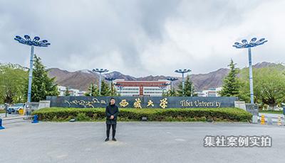 西藏大学校园电表预付费抄表系统应用案例