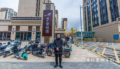 西藏拉萨碧桂园小区物业预付费抄表管理系统