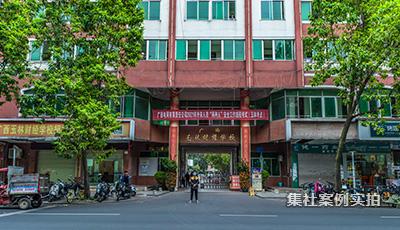 广西玉林财经学校预付费抄表系统应用案例