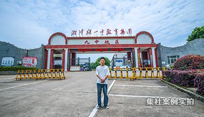 湖南湘潭县第九中学校园预付费抄表系统应用案例