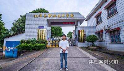 湖南湘潭县职业技术学校预付费抄表管理系统应用案例