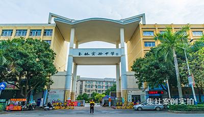 广西玉林实验中学校园预付费抄表管理系统应用案例