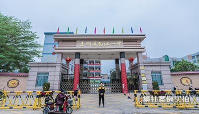 广西玉州区南江一中学校水电抄表系统应用案例