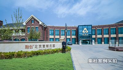 北京壹号庄园小区远程预付费抄表系统应用案例