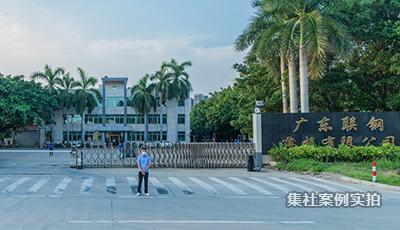 广东联钢薄板工业园区抄表系统应用案例