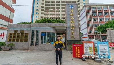 广西玉林技师学院预付费管理系统应用案例