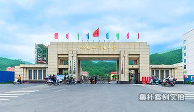 兴业县第五中学学校预付费管理系统应用案例